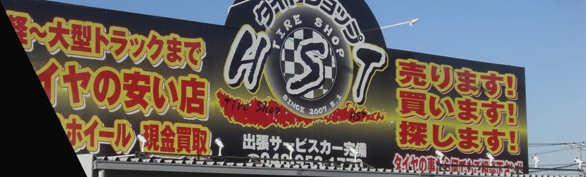 タイヤショップHST三郷店