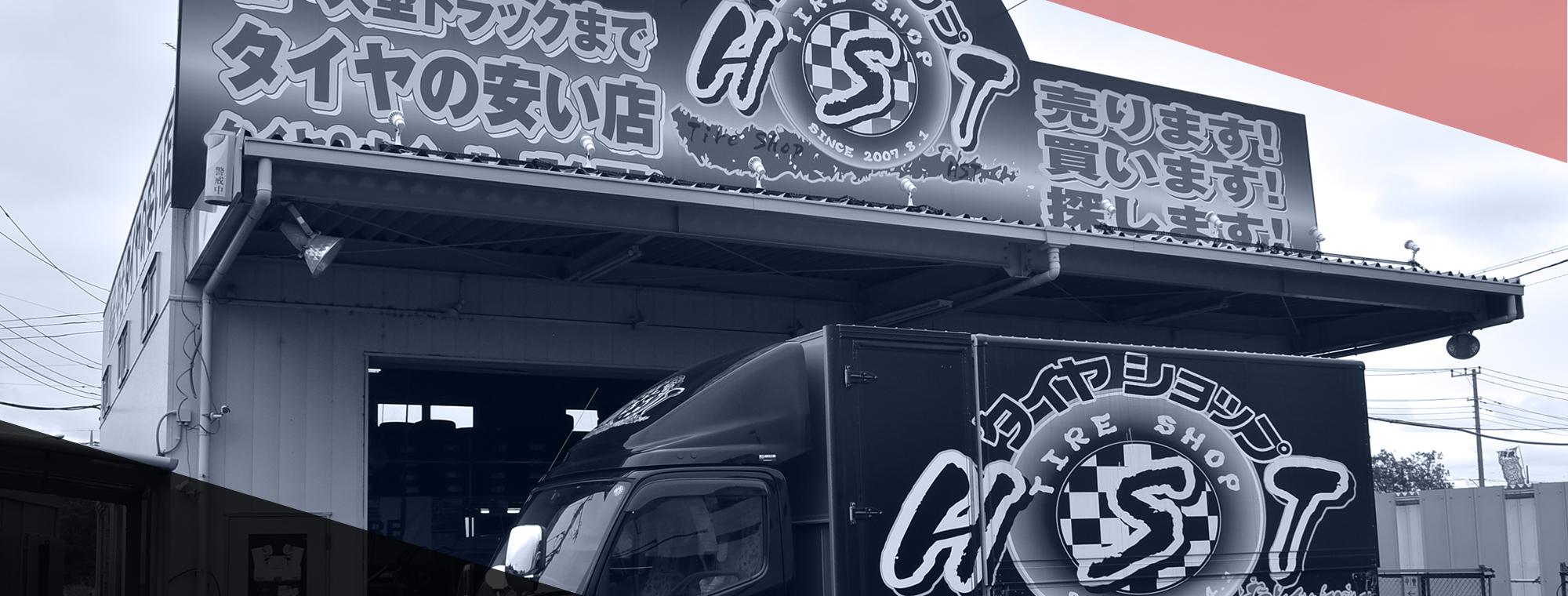 中古タイヤ・中古ホイールの販売・買取、出張タイヤ交換サービス、タイヤ保管サービス、廃棄物処理、パンク修理などは埼玉県三郷市のタイヤ交換ショップ『タイヤショップHST三郷店』